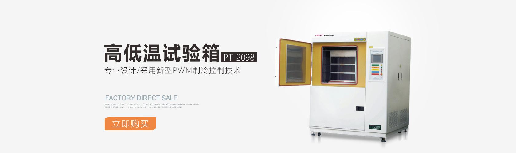 大奖娱乐官网下载_高低温试验箱