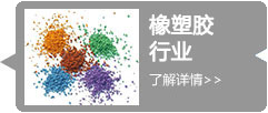 最新大奖娱乐官方网站_橡塑胶行业