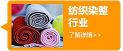 最新大奖娱乐官方网站_纺织染整行业