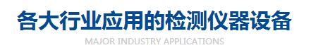 最新大奖娱乐官方网站_各大行业应用的检测仪器设备